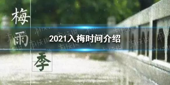 入梅是什么时候2021 2021入梅时间介绍