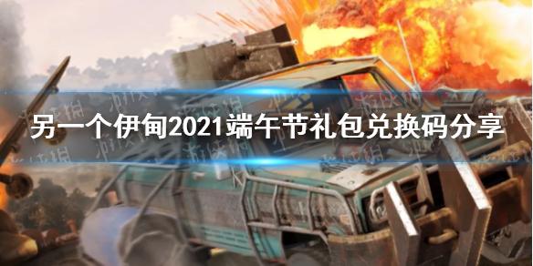 《另一个伊甸》2021端午节礼包兑换码分享 端午节