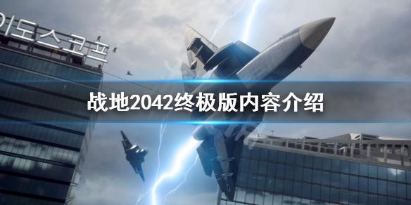 《战地2042》终极版内容有什么?终极版内容介绍