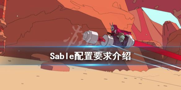 《Sable》配置要求是什么?配置要求介绍