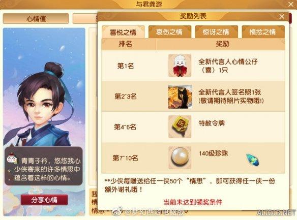 《梦幻西游》电脑版龚俊代言专属新服现已火爆上线