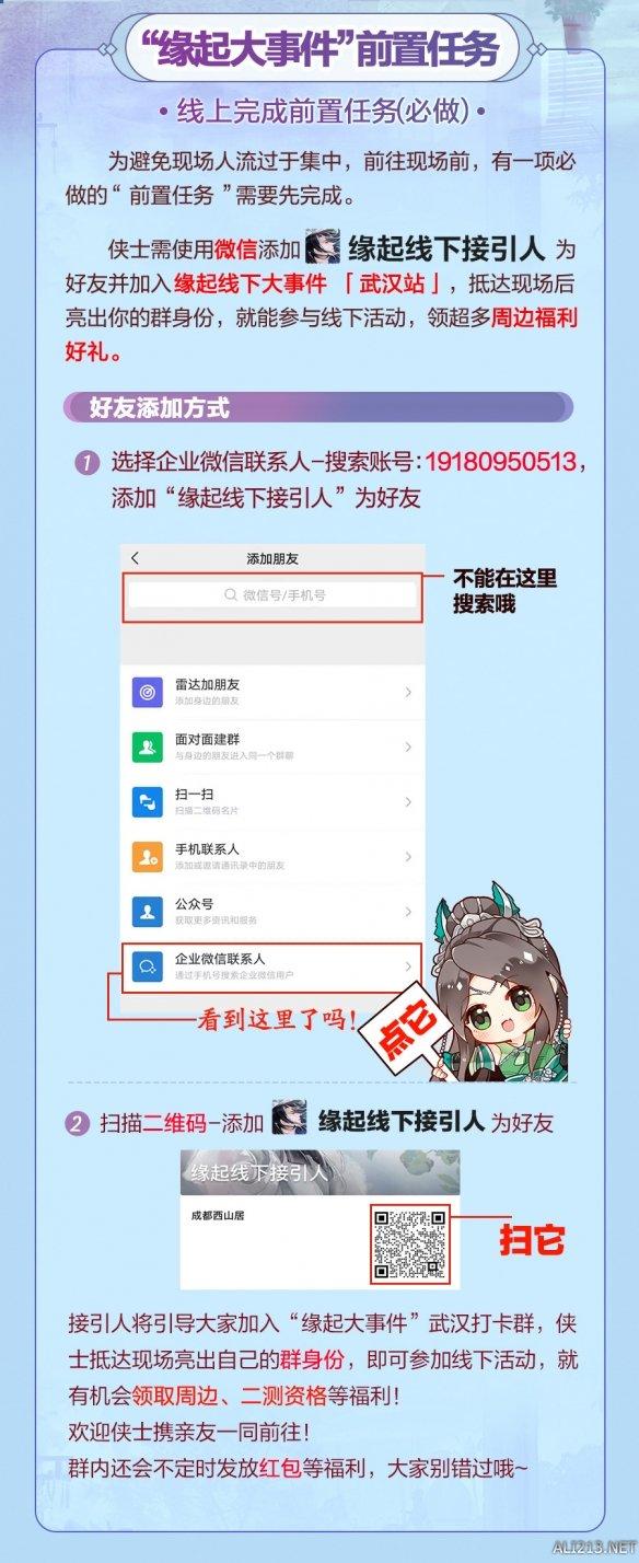 """《剑网3缘起》云游戏大战尝鲜 """"缘起大事件""""武汉站端午启程"""