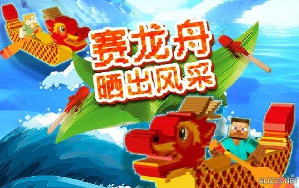 来吃方块粽子呀《我的世界》端午节玩法专题正式上线