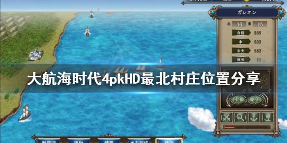 《大航海时代4威力加强版HD》最北村庄在哪?最北村庄位置分享