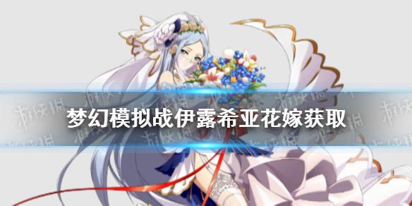 梦幻模拟战伊露希亚花嫁怎么获得 梦幻模拟战伊露希亚湖花恋纱获取方式