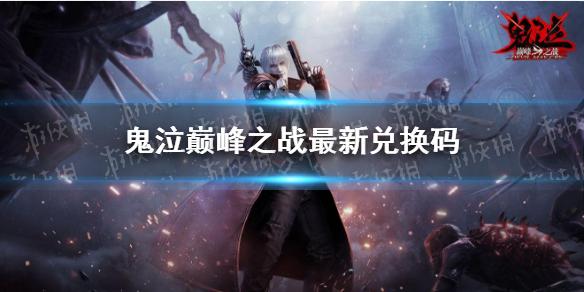 《鬼泣巅峰之战》最新兑换码 兑换码有哪些