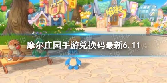 《摩尔庄园手游》兑换码最新6.11 6月11日最新可用