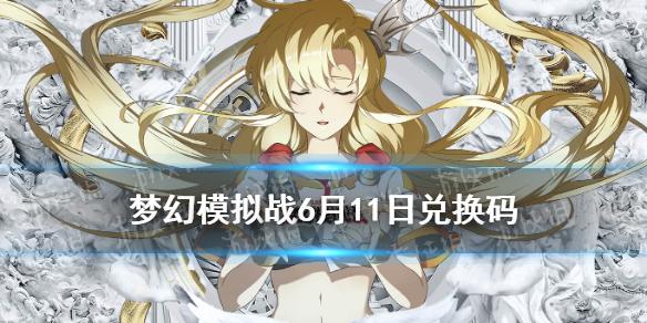 《梦幻模拟战》6月11日兑换码 最新兑换码6月11日