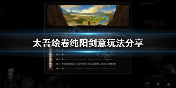 《太吾绘卷》纯阳剑意怎么玩?纯阳剑意玩法分享