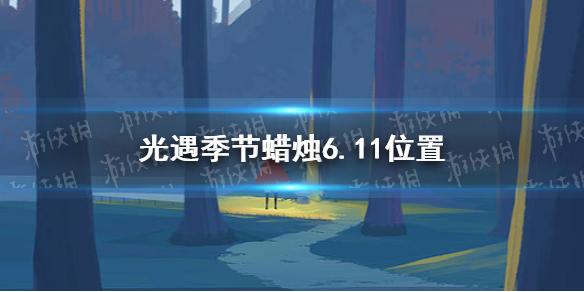 《光遇》季节蜡烛6.11位置 2021年6月11日季节蜡烛