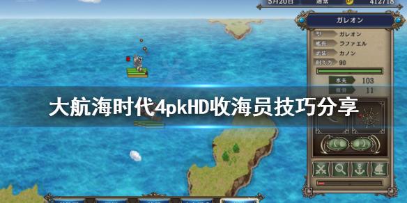 《大航海时代4威力加强版HD》怎么招募人才?收海员技巧分享
