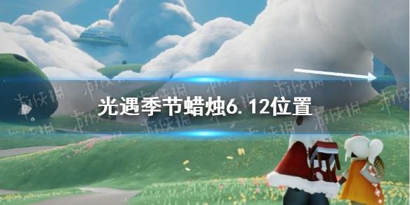 《光遇》季节蜡烛6.12位置 2021年6月12日季节蜡烛