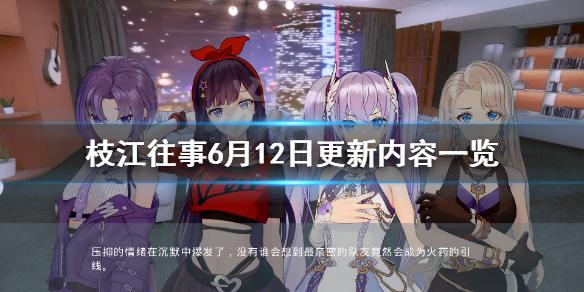 《枝江往事》6月12日更新了什么?6月12日更新内容一览