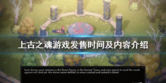 《上古之魂》游戏什么时候出?游戏发售时间及内容介绍