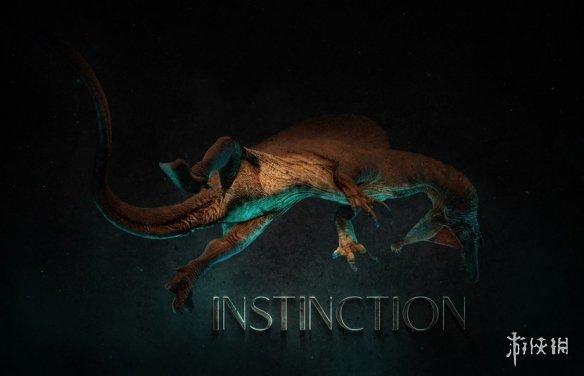 恐龙生存《Instinction》公布 后续也将考虑任天堂Switch版本