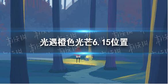 《光遇》橙色光芒在哪6.15 橙色光芒6.15位置