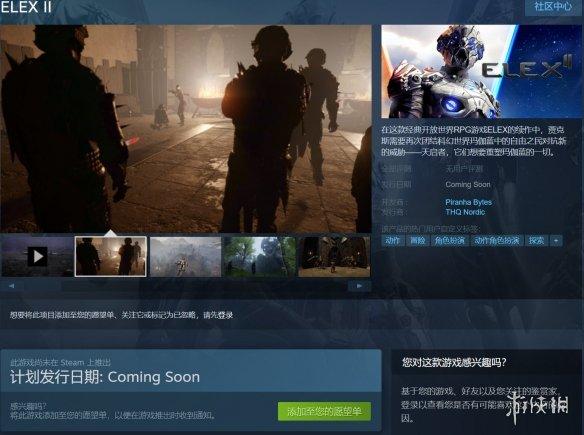 动作角色扮演游戏《ELEX2》上架Steam 再次团结自由之民对抗天启者