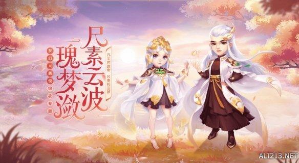 《梦幻西游》电脑版新锦衣—瑰梦潋·尺素云波予君奉上!