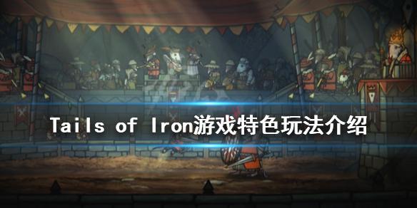 《Tails of Iron》好玩吗?游戏特色玩法介绍