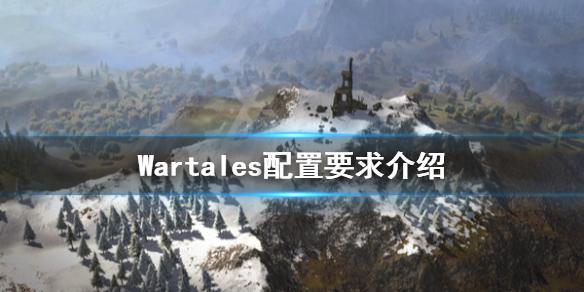 《Wartales》配置要求是什么?配置要求介绍