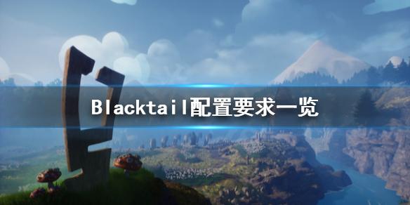 《Blacktail》配置要求高吗?配置要求一览