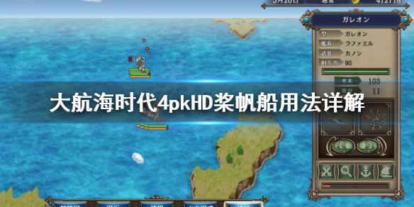 《大航海时代4威力加强版HD》桨帆船好用吗?桨帆船用法详解
