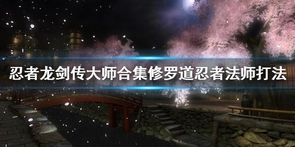 《忍者龙剑传大师合集》修罗道忍者法师怎么打?修罗道忍者法师打法