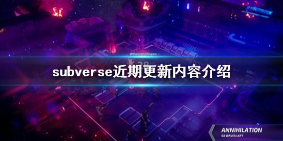 《subverse》7月即将更新什么?近期更新内容介绍