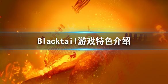 《Blacktail》好玩吗?游戏特色介绍