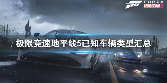 《极限竞速地平线5》车辆有哪些?已知车辆类型汇总