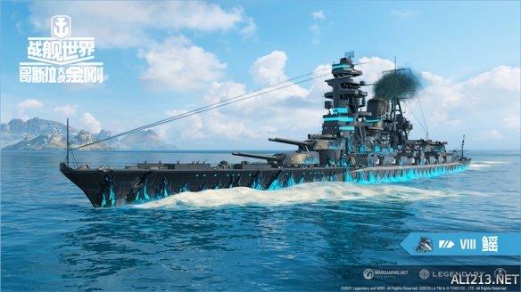 世纪对决一触即发!《战舰世界》x《哥斯拉大战金刚》联动今日开启