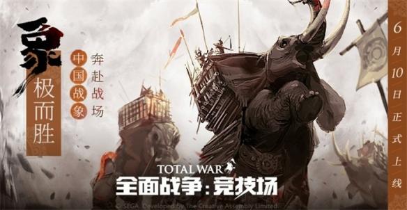 《全面战争:竞技场》中国战象现已登场 以一敌百只为踏平乱世