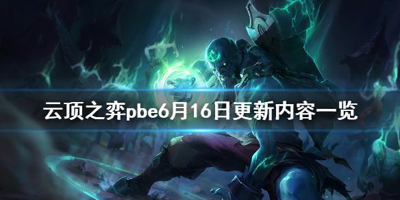 《云顶之弈》pbe6月16日更新了什么?pbe6月16日更新内容一览