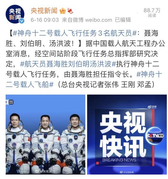 神舟十二载人飞行任务航天员名单公布:驻留3个月!
