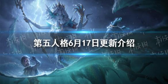 第五人格更新6月17日 第五人格十七赛季精华3正式开放渔女格蕾丝上线