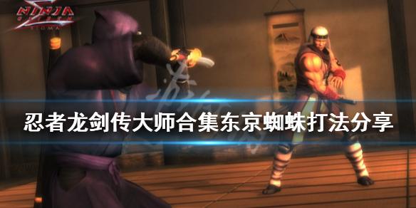 《忍者龙剑传大师合集》东京蜘蛛怎么打?东京蜘蛛打法分享