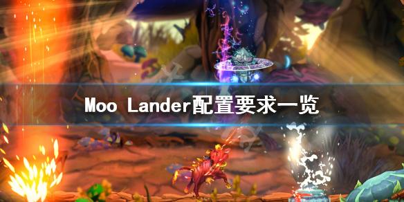 《Moo Lander》配置要求高吗?游戏配置要求一览