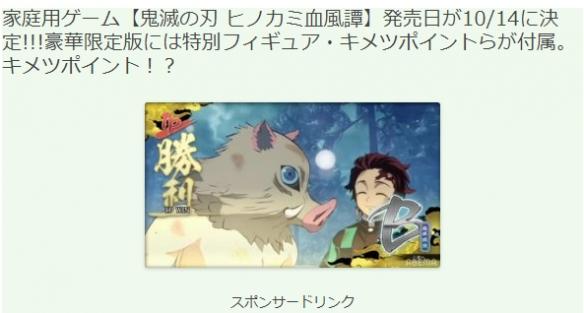 传漫改格斗《鬼灭之刃》10月14日发售 标准版486元
