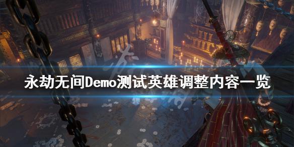 《永劫无间》Demo测试英雄有什么调整?Demo测试英雄调整内容一览