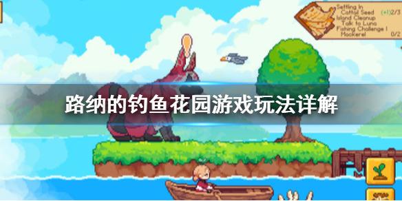 《路纳的钓鱼花园》怎么玩?游戏玩法详解