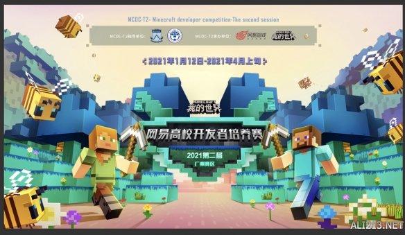 《我的世界》高校开发者培养赛2021第二届广州赛