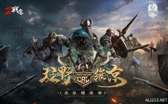《战意》战队精英赛八强诞生 新的征程即将揭晓