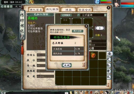 《大话西游2》佩饰点粹系统上线试玩 更强力的佩