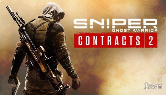 《狙击手:幽灵战士契约2》PC性能分析:可调整阴影、粒子效果同时支持AMD的FidelityFX