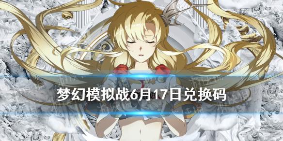 梦幻模拟战兑换码6月17日 梦幻模拟战6月17日最新兑换码分享
