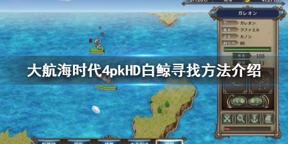 《大航海时代4威力加强版HD》白鲸在哪?白鲸寻找方法介绍