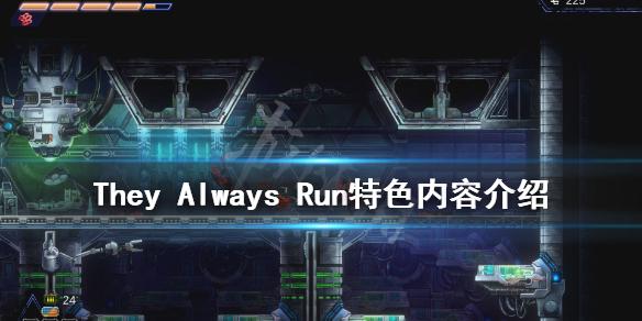 《They Always Run》怎么样?游戏特色内容介绍