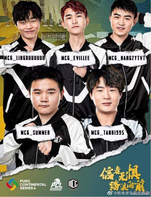 PCS4东亚洲际赛首周战罢 KX战队群星闪耀斩获周冠军