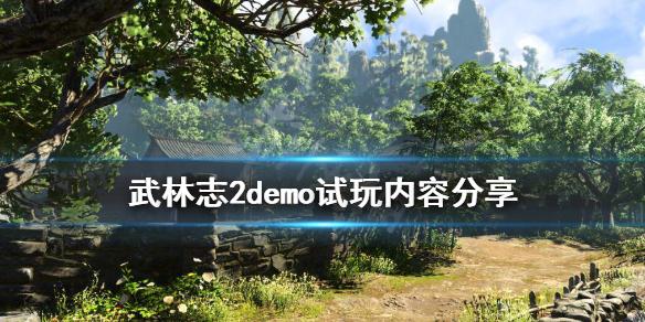 《武林志2》demo内容有什么?demo试玩内容分享