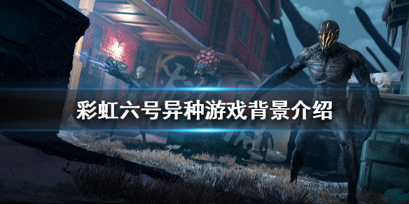 《彩虹六号异种》剧情背景设定是什么?游戏背景介绍